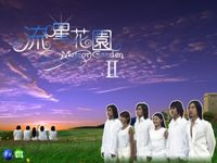 Highlight for album: Meteor Garden 2